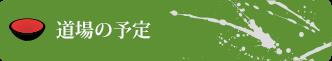道場の予定 埼玉県の本格そば打ち道場 杉戸麺打愛好会 小川道場