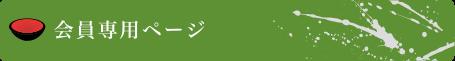 会員専用ページ 埼玉県の本格そば打ち道場 杉戸麺打愛好会 小川道場