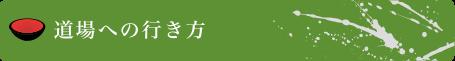 道場への行き方 埼玉県の本格そば打ち道場 杉戸麺打愛好会 小川道場